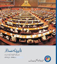 13th National Assembly of Pakistan Annual Report 2009- 2010 - Urdu Version