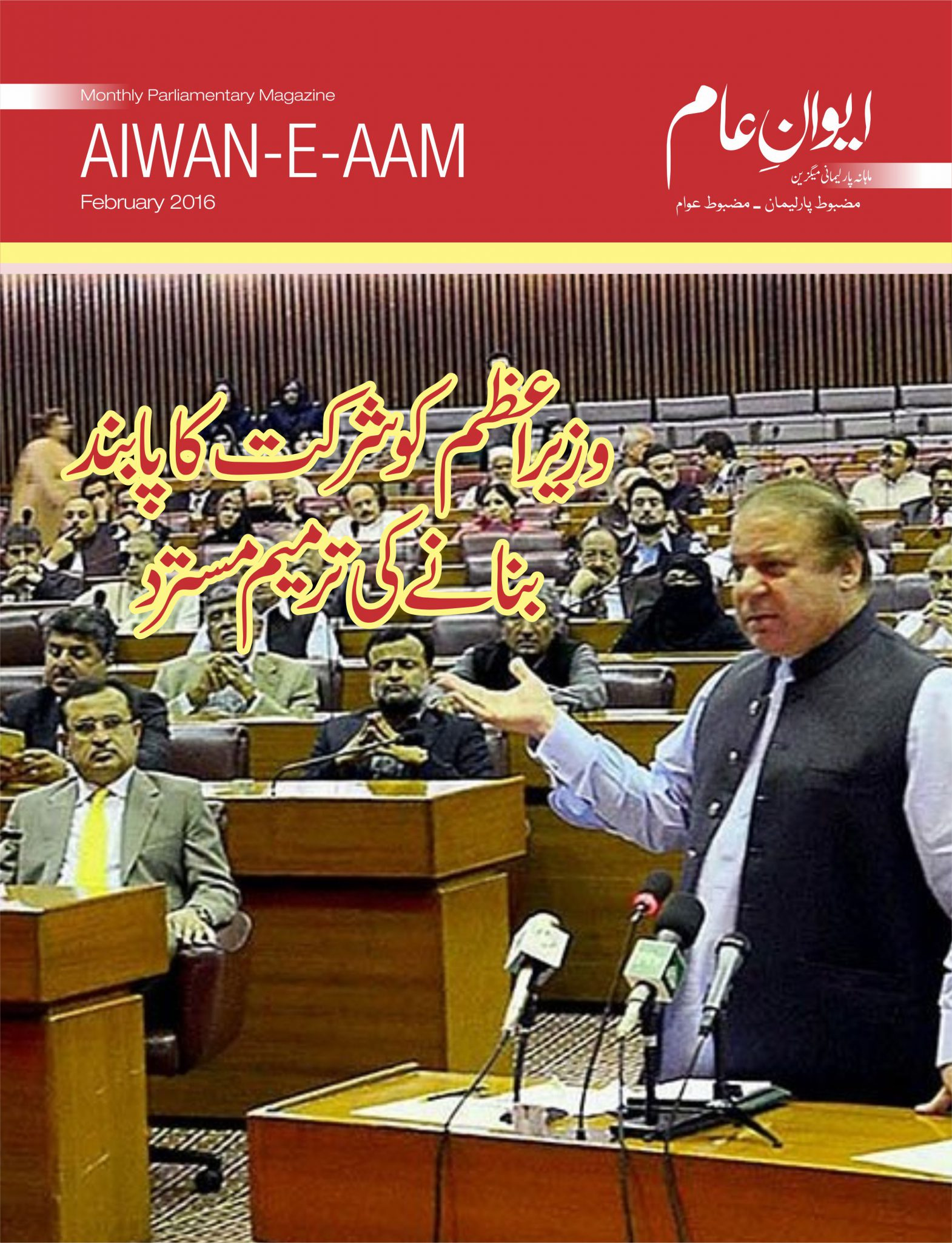 Monthly Magazine Aiwan-e-Aam – February 2016