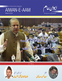 Monthly Magazine Aiwan-e-Aam – March 2016