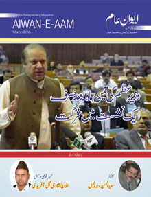 Monthly-Magazine-Aiwan-e-Aam-–-March-2016