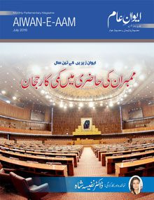 Monthly Magazine Aiwan-e-Aam – July 2016